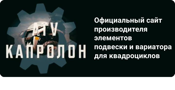 Сайт производителя ATV КАПРОЛОН